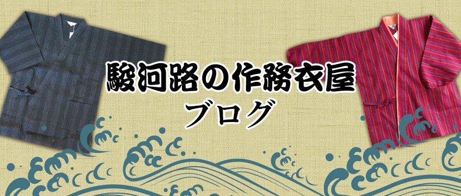 駿河路の作務衣屋ブログ