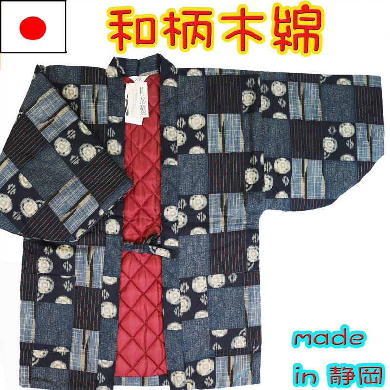 112-3300 Handmade Hanten for women, click
